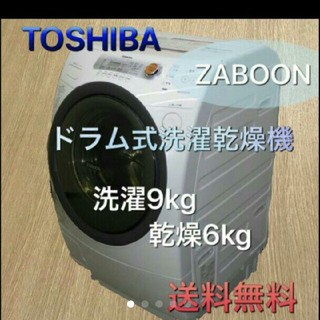 トウシバ(東芝)の東芝【ZABOON】ドラム式洗濯乾燥機/洗濯9kg/乾燥6kg/TW-G520L(洗濯機)