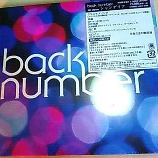 バックナンバー(BACK NUMBER)の未開封公式 バックナンバー CD Backnumber シャンデリア 初回限定(ポップス/ロック(邦楽))