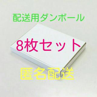 【8枚】ゆうパケット&クリックポスト専用 ダンボール箱 梱包資材