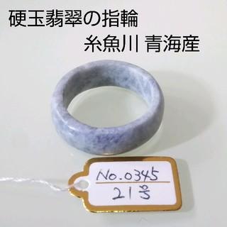 No.0345 硬玉翡翠の指輪 ◆ 糸魚川 青海産 ラベンダー ◆ 天然石(リング(指輪))
