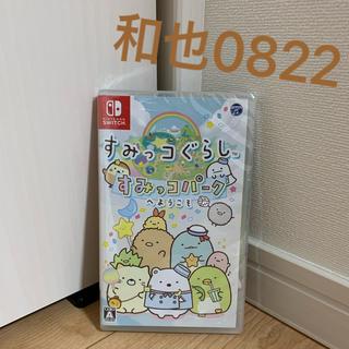 Nintendo Switch - すみっコぐらし すみっコパークへようこそ 新品未開封