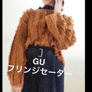ジーユー(GU)のGUフリンジセーター(ニット/セーター)