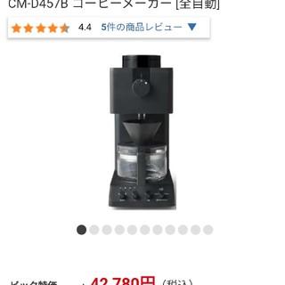 ツインバード(TWINBIRD)の未開封♪ツインバード 全自動 コーヒーメーカー CM-D457B(コーヒーメーカー)