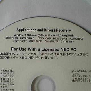 エヌイーシー(NEC)のNEC 再セットアップメディア リカバリーメディア HZ100,HZ300,等(その他)