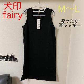 M〜L♥️あったか裏シャギー⭐️授乳 マタニティジャンバースカート ワンピース