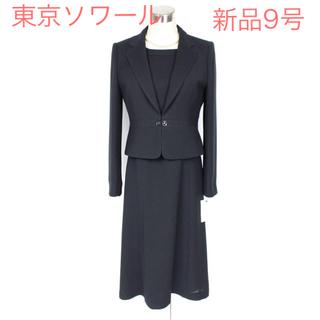 ソワール(SOIR)の新品 9号 ベニール 喪服 スーツ 黒 前開 ブラックフォーマル 東京ソワール(礼服/喪服)