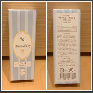 【未開封】ドクターリセラ ベビーUVミルク(日焼け止め/サンオイル)