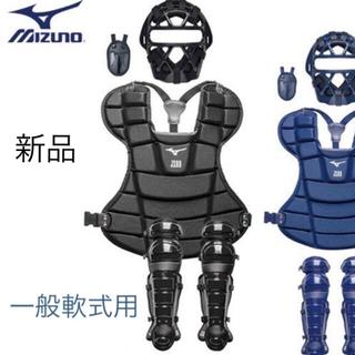 ミズノ(MIZUNO)の軟式一般 キャッチャーセット4点(防具)