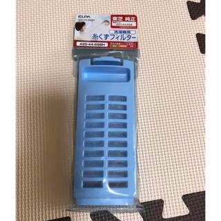 トウシバ(東芝)の東芝 糸くずフィルター  420-44-698(洗濯機)
