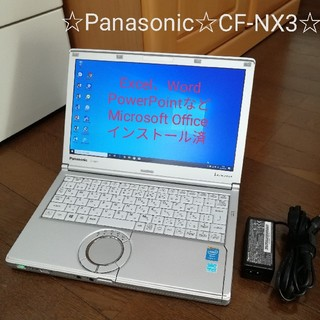 Panasonic - 美品☆Panasonic☆CF-NX3☆ノートパソコン☆