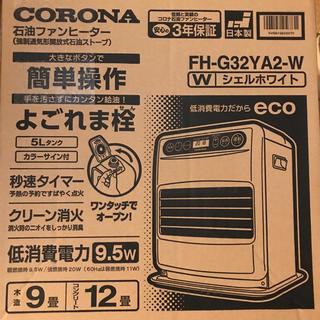 コロナ - 石油ファンヒーター (木造9畳まで/コンクリート12畳まで)