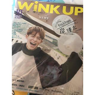 ジャニーズ(Johnny's)の岸優太 wink up(アイドル)