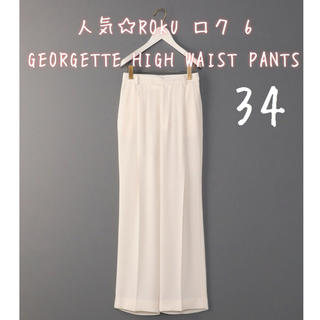BEAUTY&YOUTH UNITED ARROWS - 人気❣️ROKU ロク 6  GEORGETTE HIGH WAIST パンツ