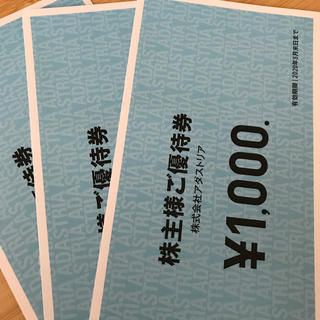 LOWRYS FARM - アダストリア 株主優待券 3000円分
