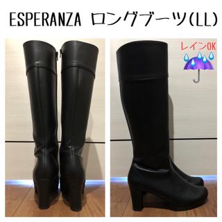 ESPERANZA - ESPERANZA エスペランサ ロングブーツ (LL)