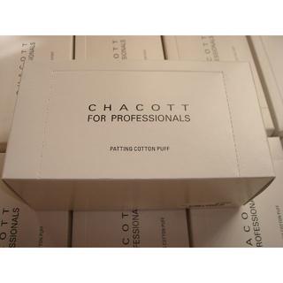 チャコット(CHACOTT)のCHACOTT チャコット コットン パッティングパフ〈60枚入〉×10箱セット(その他)