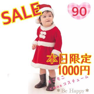 【新品】クリスマス☆もこもこコスチューム(ファスナータイプ)90サイズ