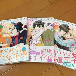 癒し乙女と極道王子 1〜3 全巻セット