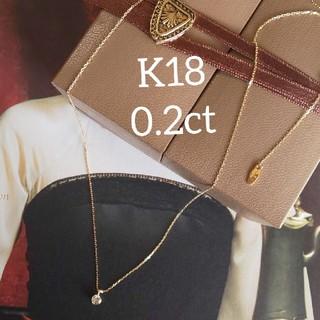 agete - agete K18 0.2ct ダイヤモンド 一粒 ダイヤ ネックレス