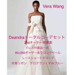 ヴェラウォン(Vera Wang)の【予約画面】Deandra トリートドレッシングセット US4 アイボリー(ウェディングドレス)