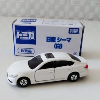 トミカ 非売品日産シーマ(白)