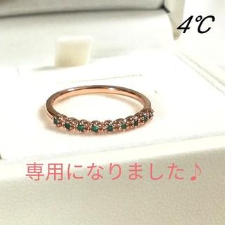 ヨンドシー(4℃)の専用になりました♪4°C K10 エメラルドエタニティリング 7号(リング(指輪))