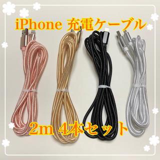 iPhone - iPhone 充電ケーブル 4本セット 2m ライトニングケーブル 充電コード