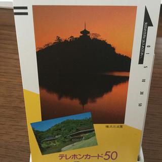 横浜三渓園 テレホンカード テレカ テレフォンカード未使用50度数