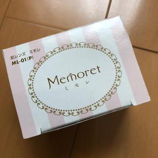 マクセル(maxell)の肌レンズMemoret【ミモレ】(その他)