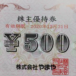 9000円分 やまや お買物券