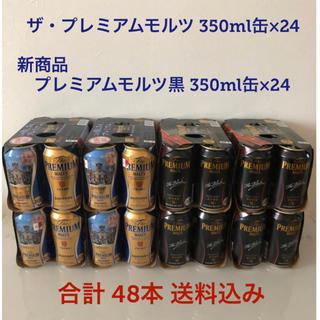 サントリー(サントリー)のザ・プレミアム・モルツ 2種類 48本 送料込(ビール)