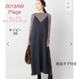 Plage - 新品タグ付き★Plage プラージュ キュプラキャミワンピース ネイビー 38