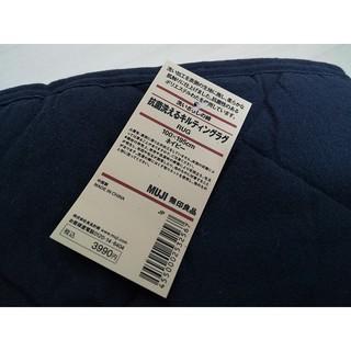 MUJI (無印良品) - MUJI  無印良品  抗菌洗えるキルティングラグ  100*195cm  紺