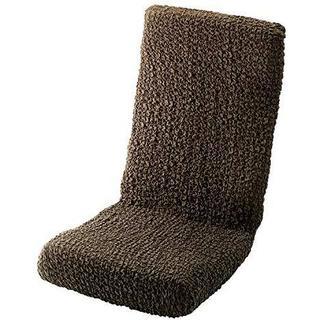メイダイ 洗える 伸びる フィットするthe椅子カバー ブラウン カバー(ソファカバー)