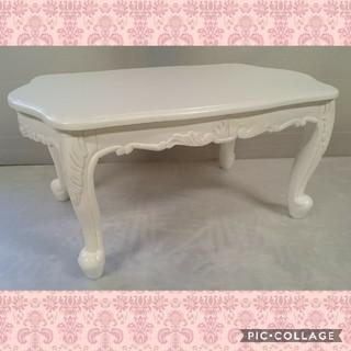 浮き彫りエレガント調猫脚センターテーブル(ローテーブル)