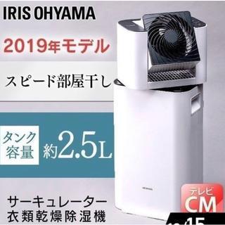 アイリスオーヤマ - 除湿機 衣類乾燥 サーキュレーター