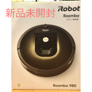 iRobot - ルンバ980【新品未開封】【即発送】ロボット掃除機
