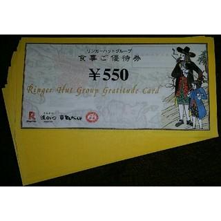 リンガーハット株主優待16500円分 (550円×30枚)グループ店舗♪★ (レストラン/食事券)