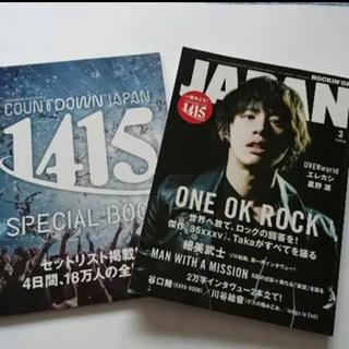 ONE OK ROCK - ロッキンオンジャパン  ワンオクロック