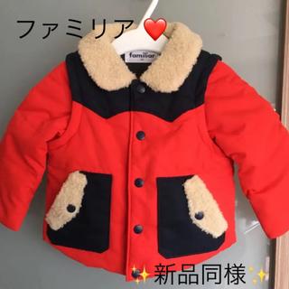 familiar - ファミリア ❤️新品同様!ベストとしても着れる♪ファー衿2way中綿コート☆