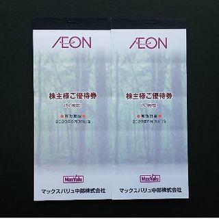 【10,000円分】 イオン マックスバリュ 株主優待券 NO,2