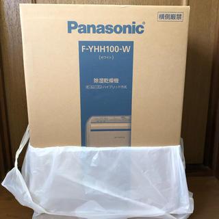 Panasonic - 新品 パナソニックハイブリッド式除湿乾燥機★F-YHH100