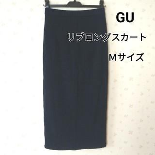 GU - リブニットロングスカート