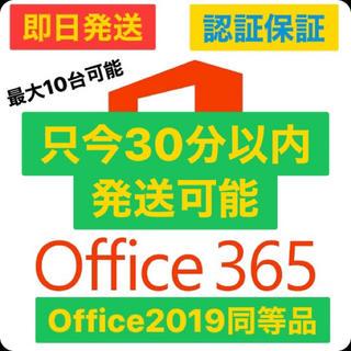 Microsoft - Office 365 office2019 同等品