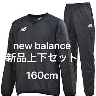 New Balance - 新品160cm  ジュニア長袖シャツ ロングパンツ 上下セット