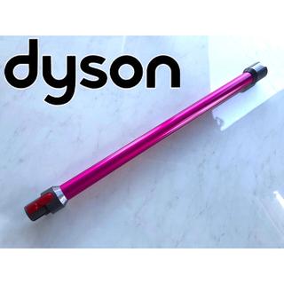 Dyson - ダイソン純正品延長ロングパイプ国内正規品V11V10V8V7対応