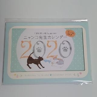ハクセンシャ(白泉社)のLaLa (ララ) 2020年 01月号 付録カレンダーのみ(アート/エンタメ/ホビー)