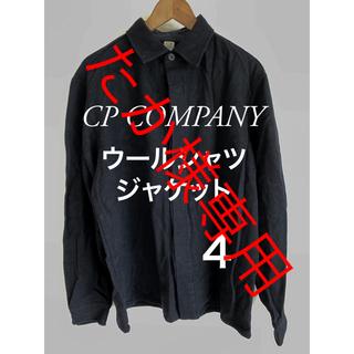 シーピーカンパニー(C.P. Company)の【たか様専用】CP COMPANY/ウールシャツジャケット/4/黒/(ブルゾン)