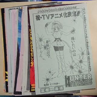 集英社 - WJ HUNTER×HUNTER 55~71話 表紙 切り抜き