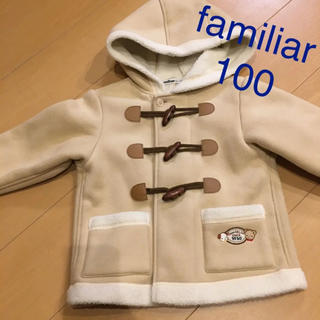 familiar - ファミリア ダッフルコート ベージュ 可愛い 100
